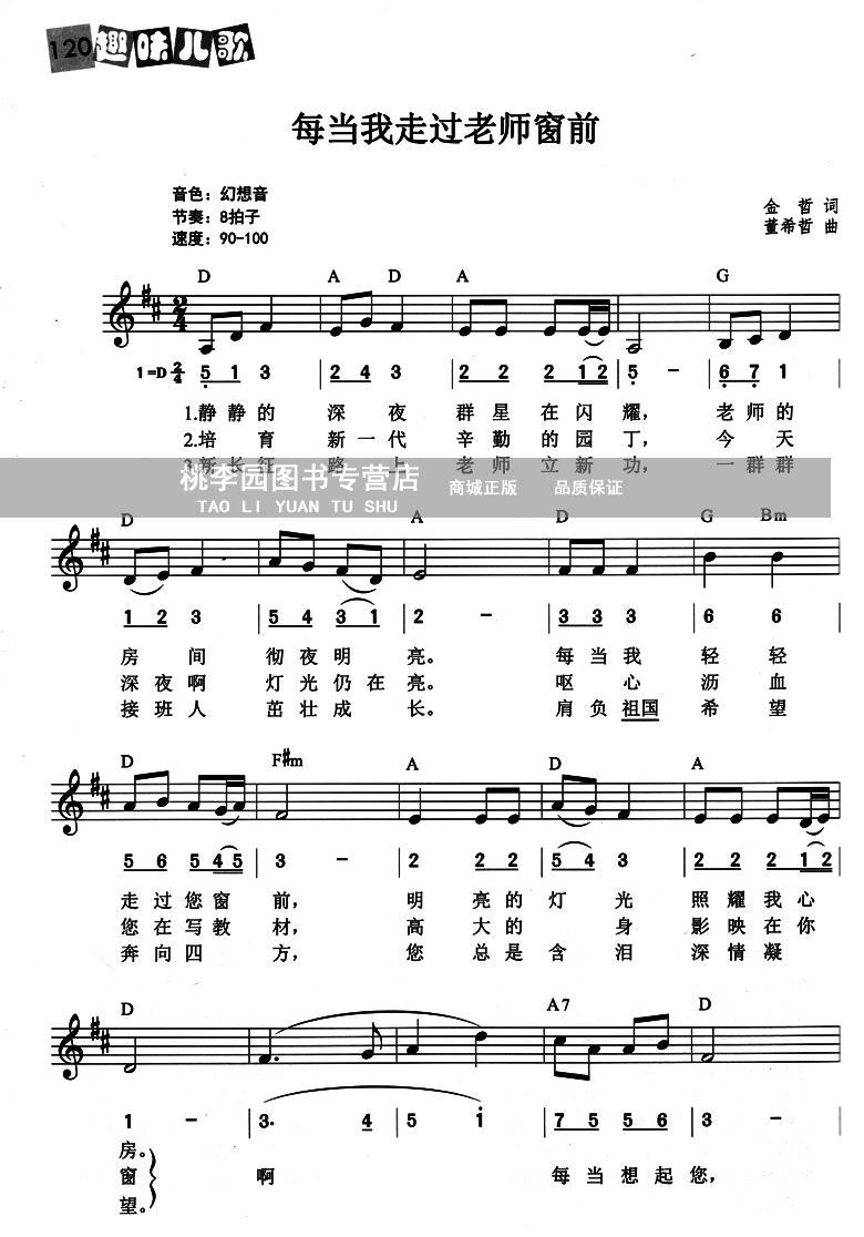 趣味儿歌 电子琴弹唱(简谱,五线谱对照版) 电子琴教程书籍