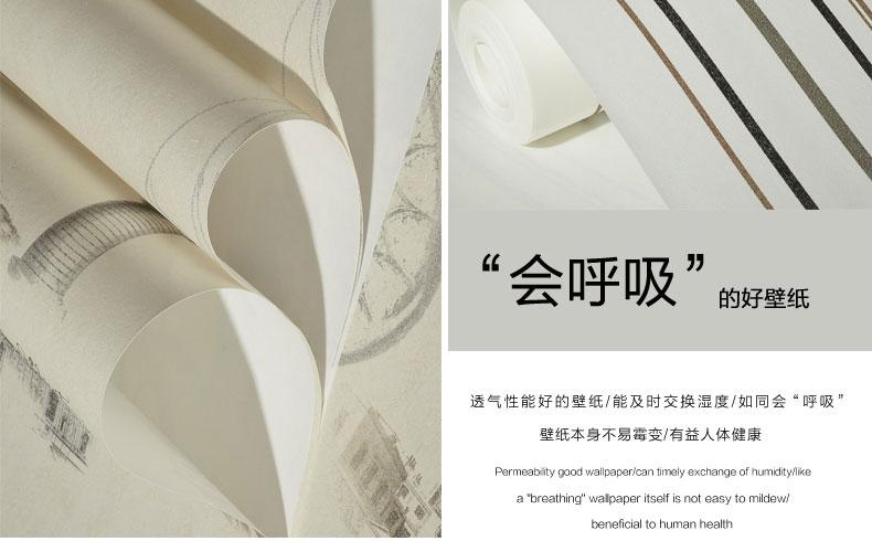 辛格壁纸 无纺布美式条纹帆船卡通 墙纸儿童房壁纸卧室 ab搭配版 2102