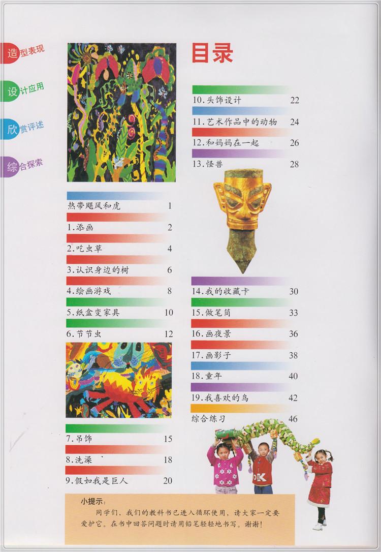 小学二年级下册美术书2年级第4册美术课本小学生教材义务教育教科书人图片