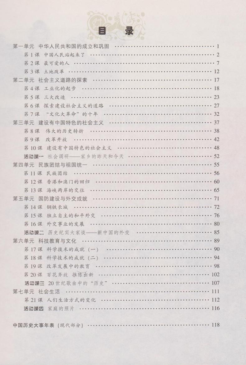 正版第二学期八年级下册历史书人教版 中国历史 八年级 下册课本教材图片