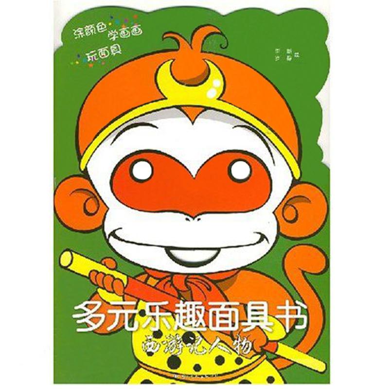 多元乐趣面具书(西游记人物)-c