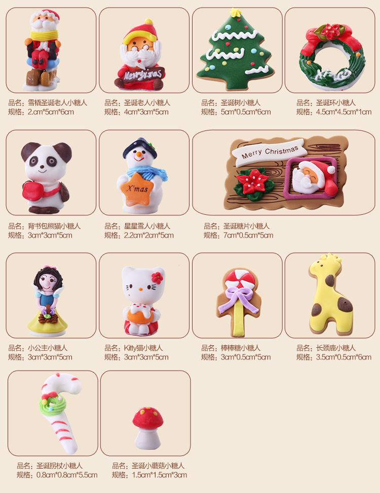 圣诞节卡通装饰