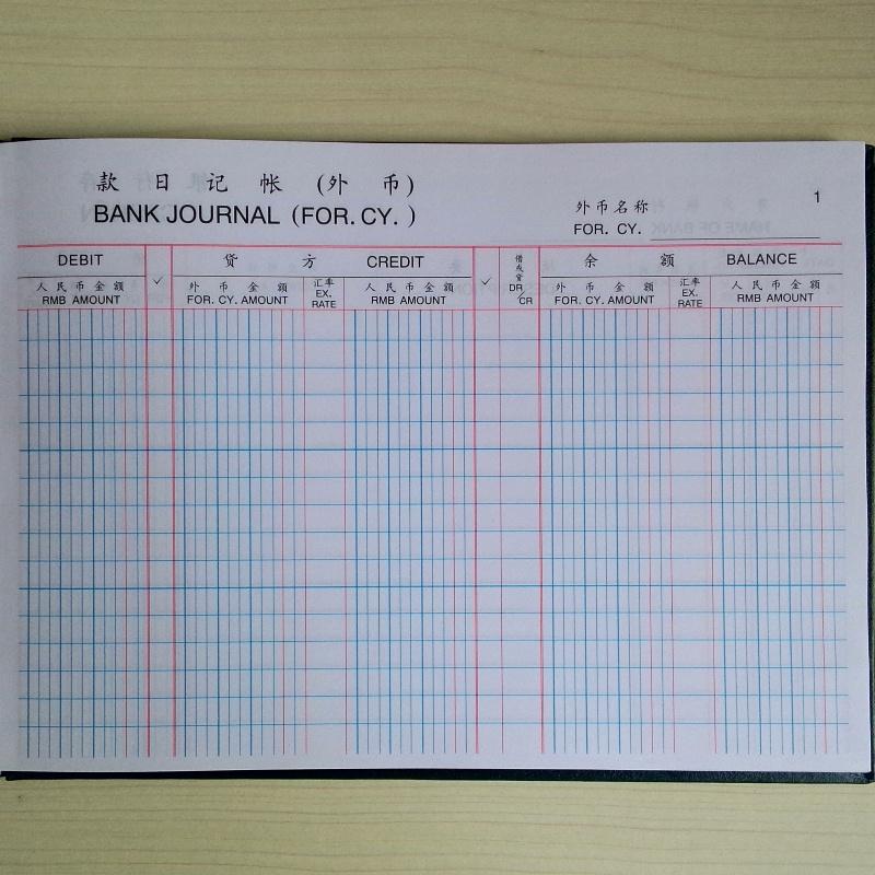 银行日记账 管理费用明细账 总账 十三栏式明细账的5个账本的样本,