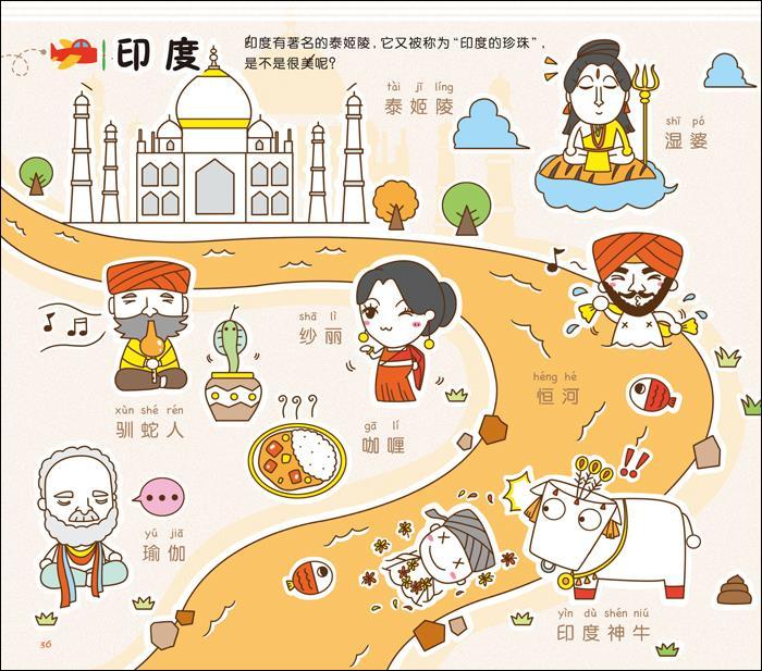 能绕地球一圈的儿童简笔画 飞乐鸟kids 北京仓 水利水电出版社