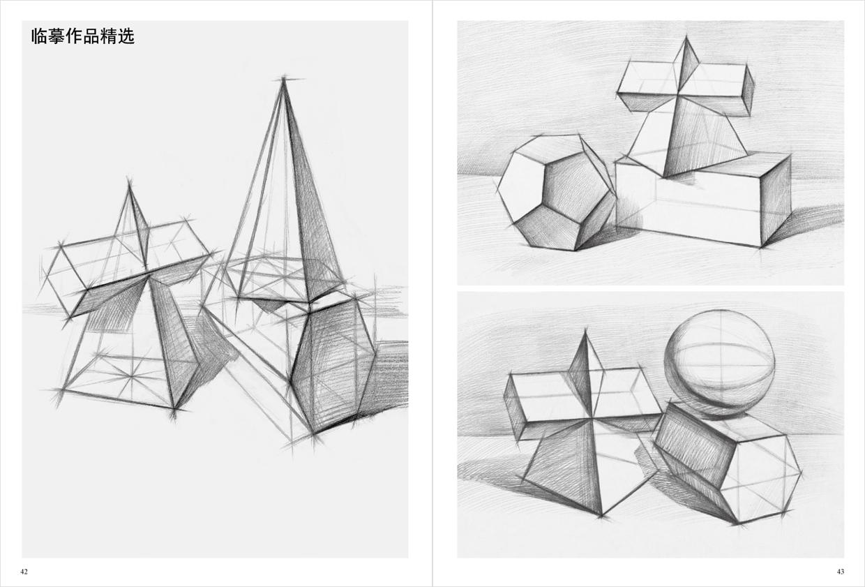 新课标 结构几何体 从入门到精通 结构与明暗塑造讲解临摹素描教材书