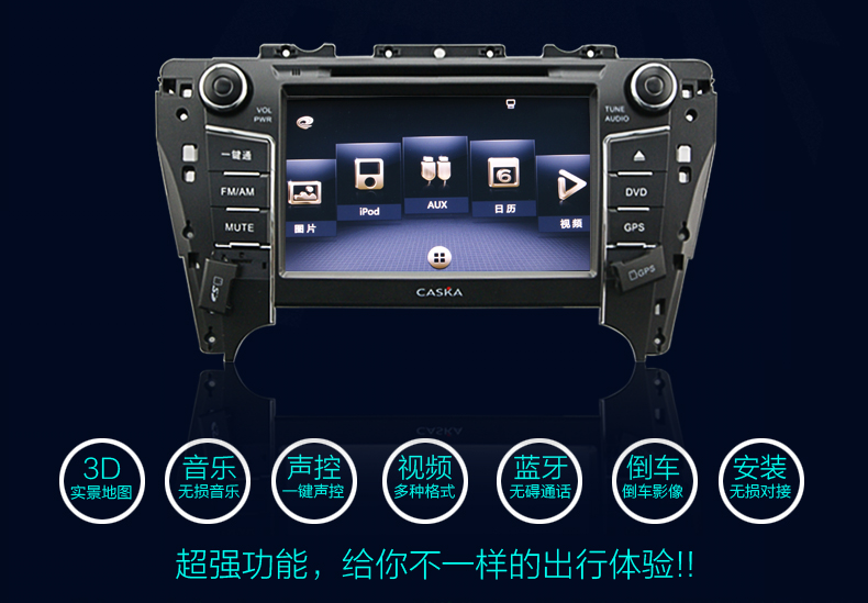 型号 ca068 颜色 标配 品牌 卡仕达 产品类型 dvd导航仪一体机 天线