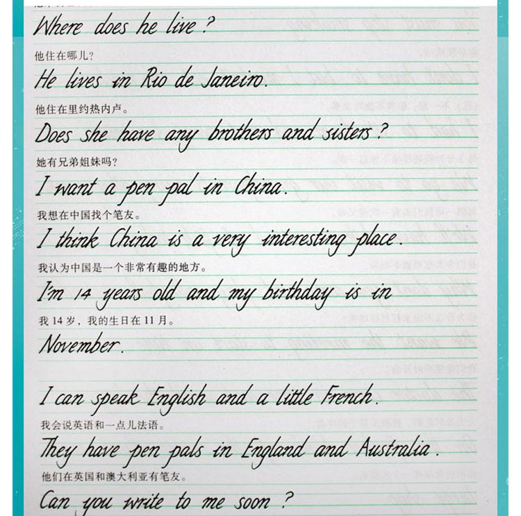 于佩安   《中学生英语标准标准钢笔字帖-句子练习》----->标准书写图片