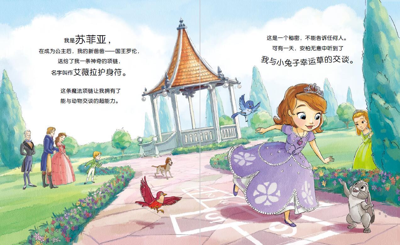 童趣正版 小公主苏菲亚系列全套6册公主假日幼儿童图画宝宝喜爱的睡前