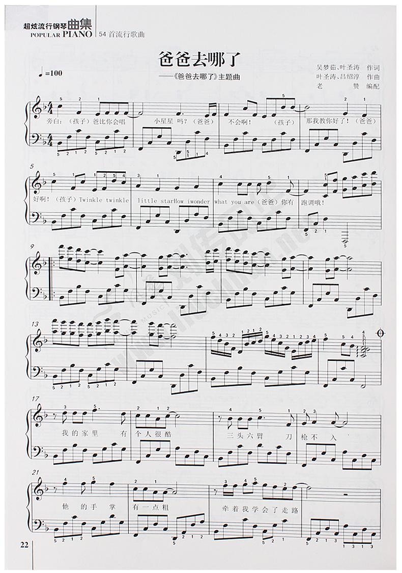 钢琴谱子流行音乐-流行歌曲钢琴五线谱