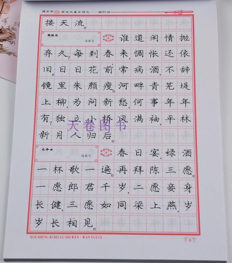 庞中华字帖 学生古诗文 婉约词 楷书 钢笔临摹字帖