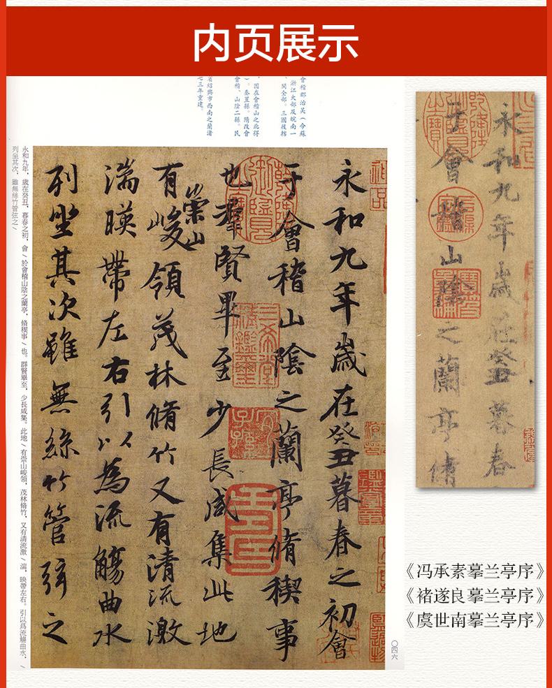 王羲之的《兰亭序》书法字帖哪里能买到图片