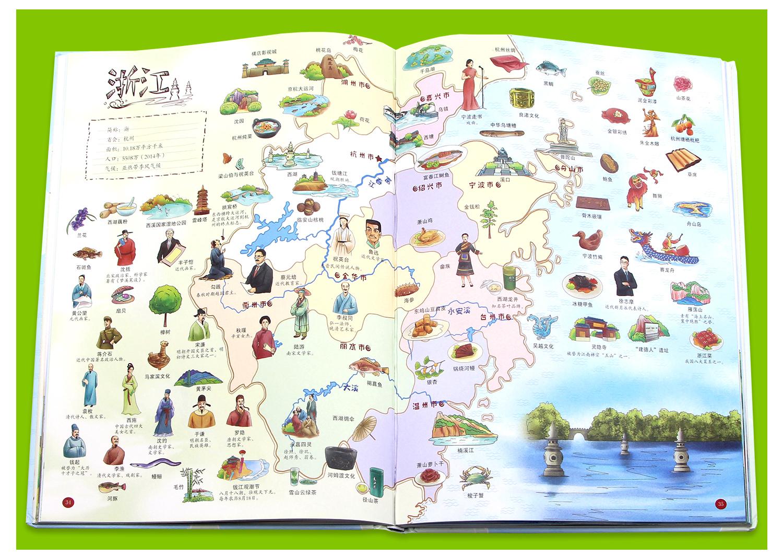 手绘中国地理地图历史地图 全4册 精装人文版 世界儿童绘本 少儿百科