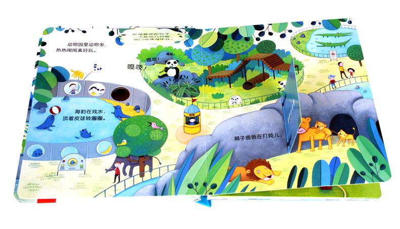 乐乐趣童书2册偷偷看里面 动物的家 动物园幼儿启蒙认知 揭秘翻翻页