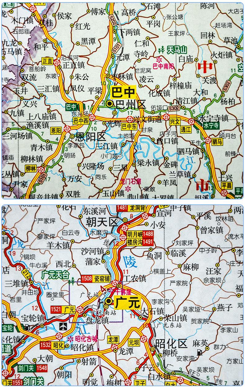 四川 重庆自驾游地图册 巴山蜀水自驾攻略 绝美阿坝 大比例尺户外旅游