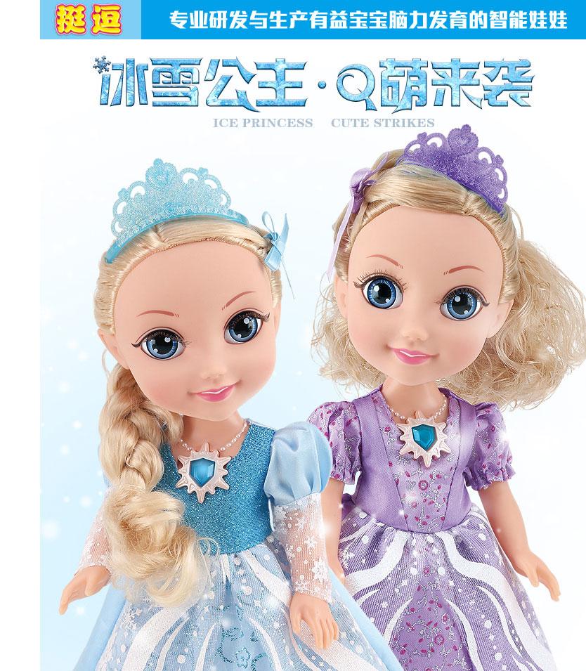 挺逗 冰雪公主会说话的q萌智能芭比娃娃对话洋娃娃儿童玩具女孩套装