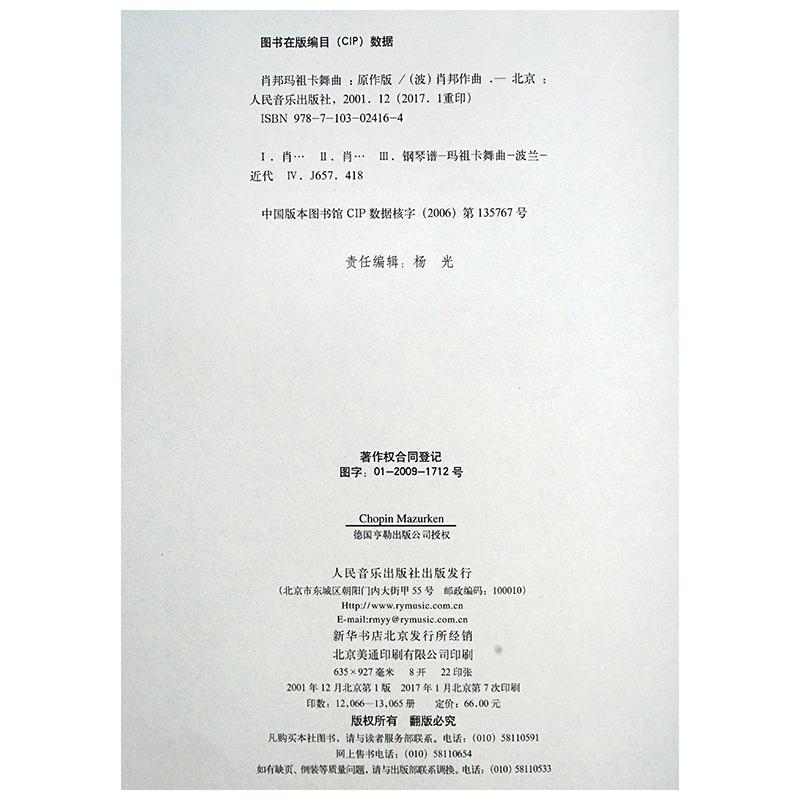 肖邦玛祖卡舞曲(原作版)mazurken钢琴曲谱肖邦钢琴曲选经典钢琴曲人民