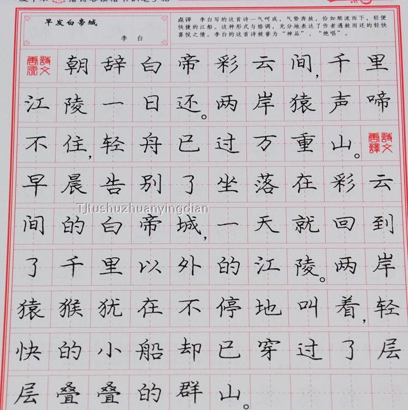 庞中华字帖 唐诗导读楷书(修订版) 钢笔字帖 硬笔书法