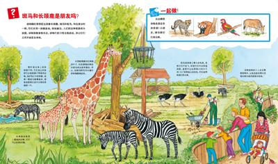 *套儿童情景百科:动物园(儿童版精装) 少儿科普启蒙读物 青少年儿童