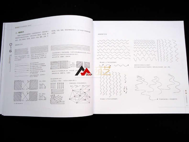 《室内设计手绘效果图表现(第4版)