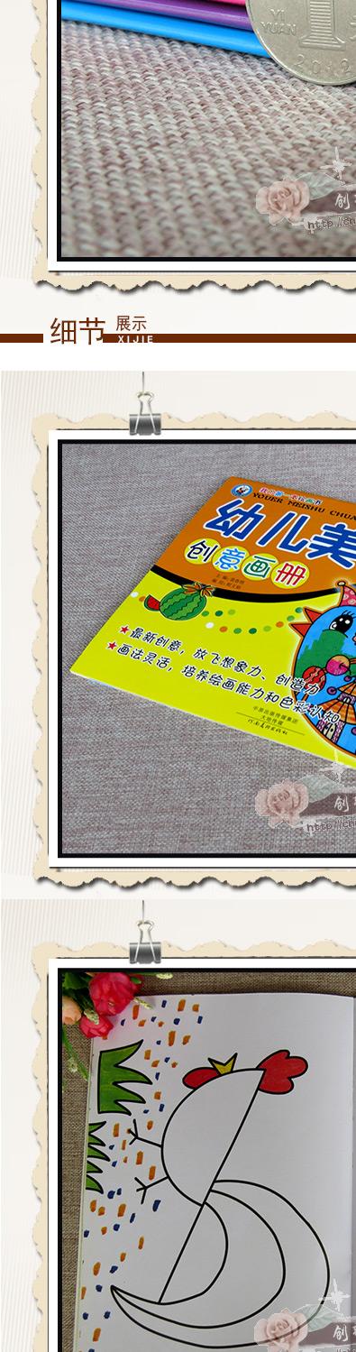 秋季幼儿园中班上册教材金娃娃图书绘画书幼儿图画涂色启蒙书籍大地传