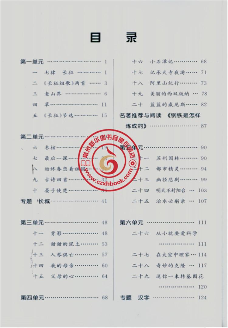 教材习题补充初中八宿舍8上册年级苏教版无初中年级常州新华*计划答案语文图片