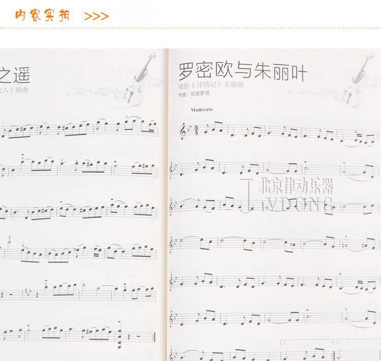 小提琴谱 流行歌曲小提琴谱流行音乐曲谱乐谱子 易上手小提琴独奏超