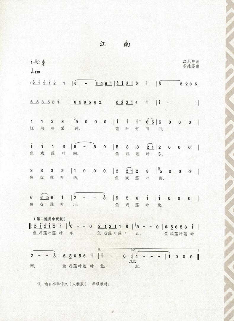 谷建芬 新学堂歌 cctv1经典永流传推荐 传统文化儿歌系列唐诗汉乐府