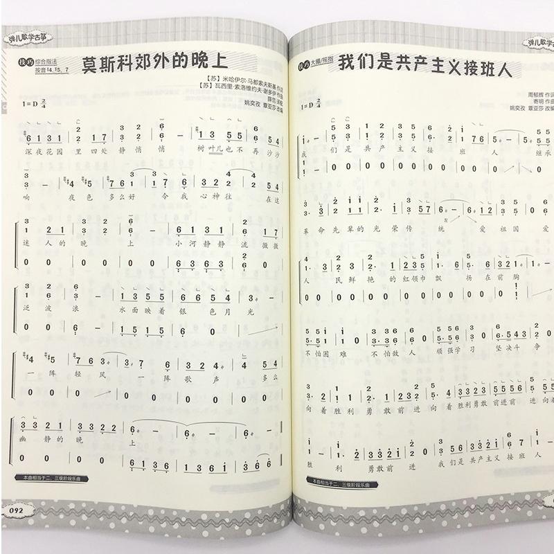 弹儿歌学古筝 古筝入门教程孩子们喜爱的歌曲150首 湖南文艺出版社