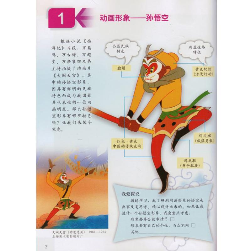 北京人美版小学美术五年级(下册)美术书 人民美术出版社 义务教育教科图片