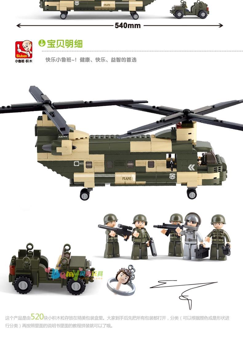 小鲁班 军事系列空军飞机直升机拼装积木拼插模型玩具