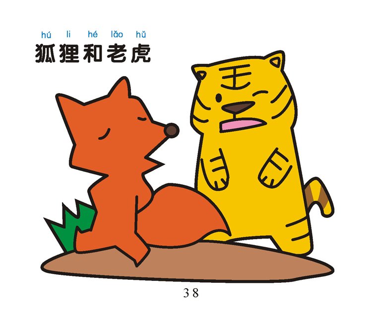 宝宝爱画画-可爱动物 童书手工简笔画 描画绘画宝宝书儿童书籍
