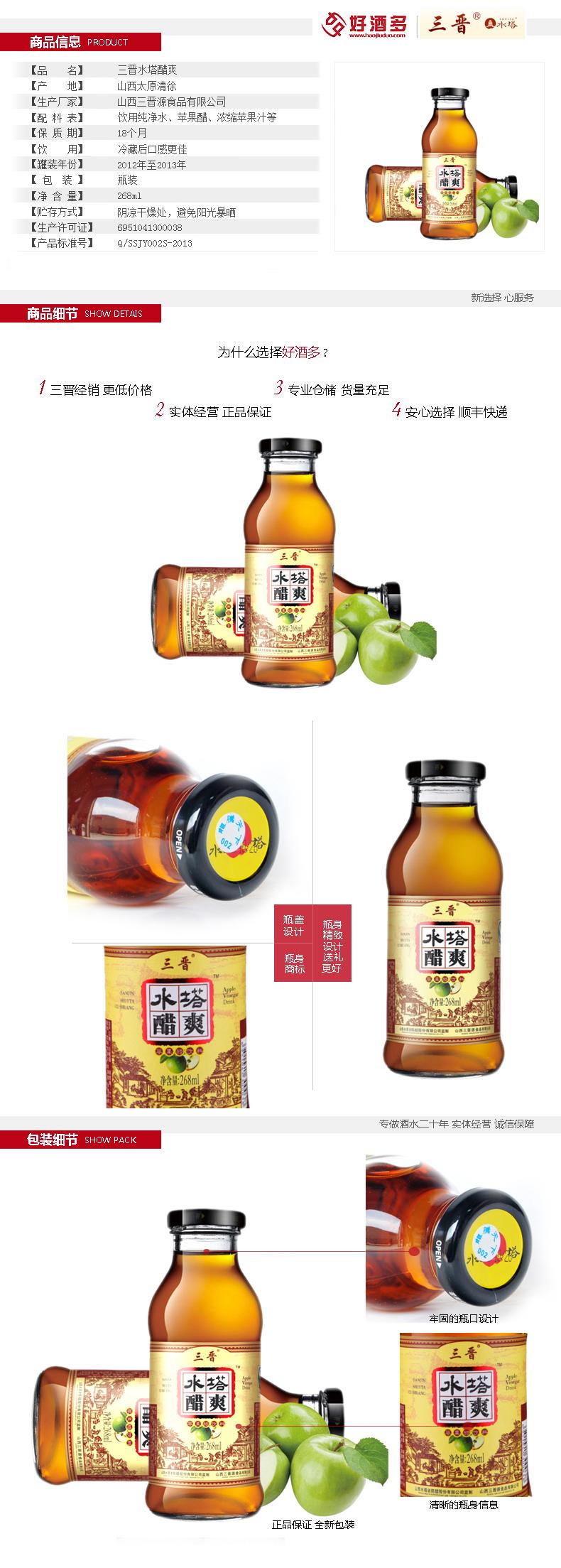 三晋水塔醋爽268ml 苹果醋12瓶装