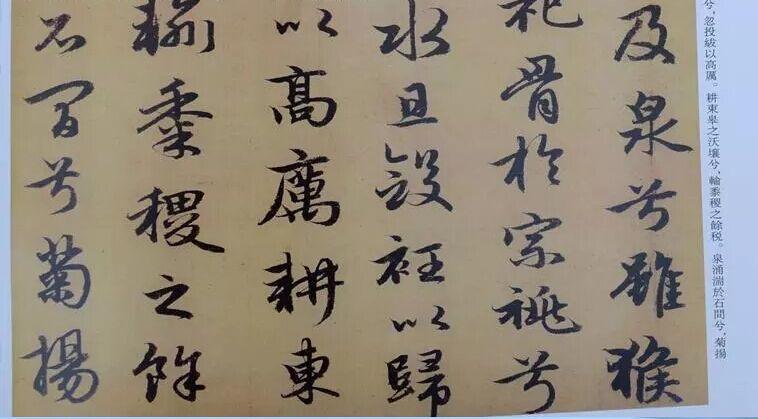 《历代名家书法 赵孟頫2图片