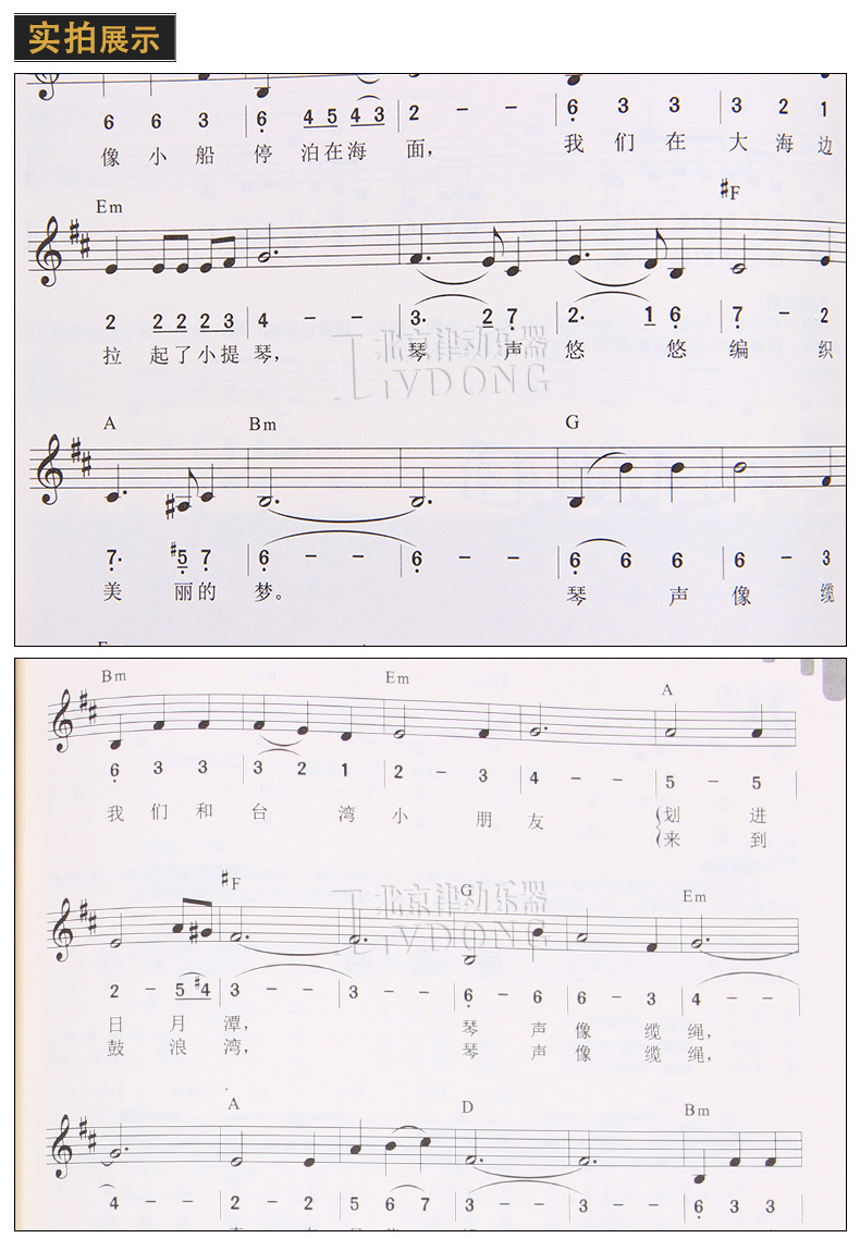 电子琴乐谱书 初学者儿童 少儿电子琴初学入门琴谱曲谱正版 趣味儿歌