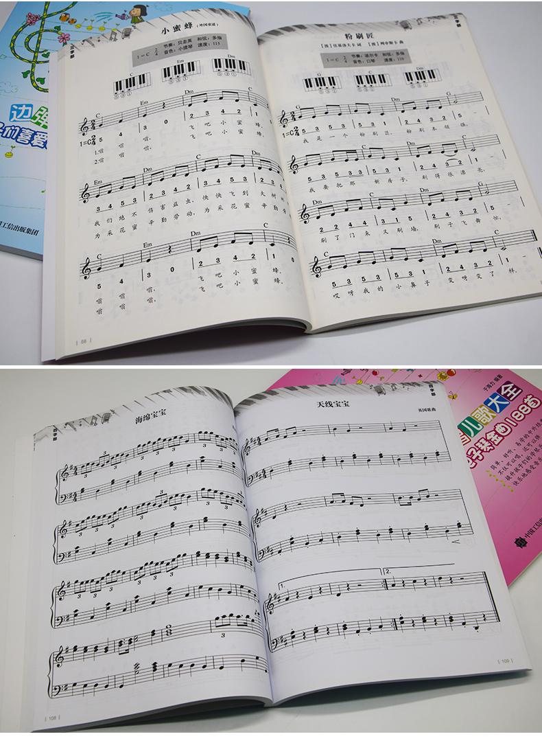 儿童音乐书籍钢琴电子琴歌曲书籍 边弹边唱儿歌大全 幼儿/儿童/青少年
