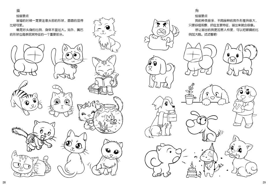 正版 新编卡通入门教程 q版人物 动物 少儿零基础学漫画 儿童画卡通画