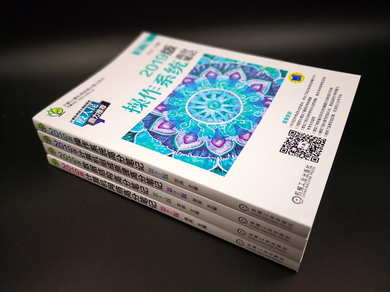 2019天勤计算机考研高分笔记4册 数据结构 计算机网络 组成原理 操作