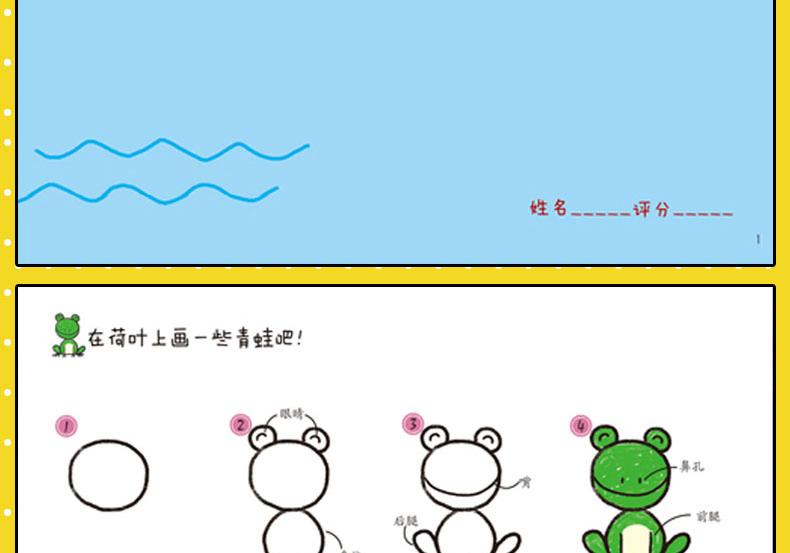 画书 一步一步简笔画简单图形画动物物品交通工具 幼儿园学画大全教材