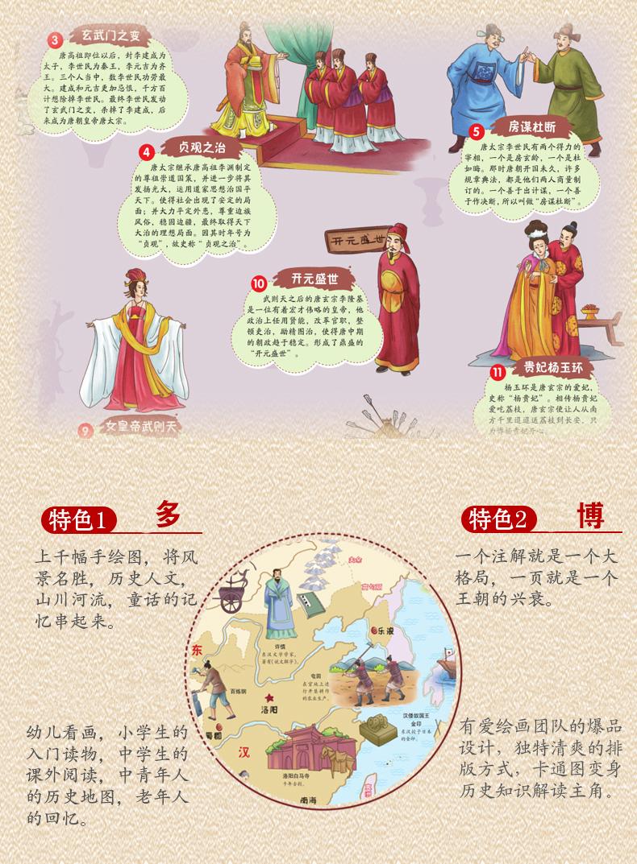 【精装大开本】全套4册 手绘中国历史地图/世界历史地图/中国地理地图