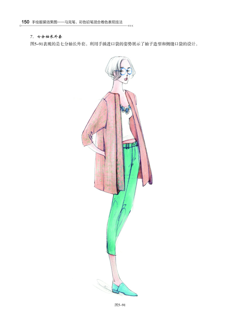 手绘服装效果图马克笔彩色铅笔混合着色表现技法 时装画快速入门参考