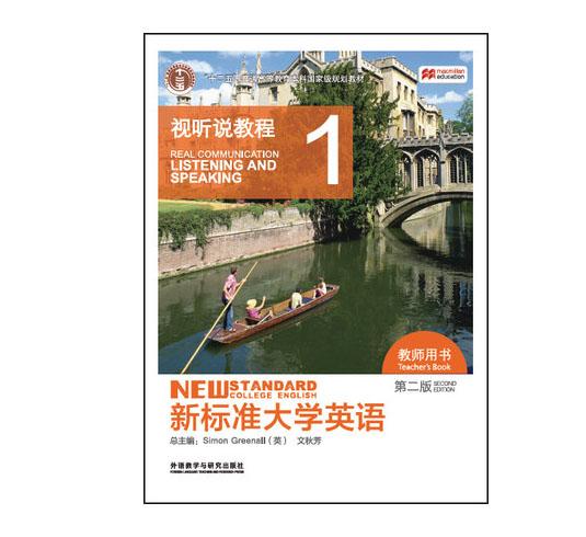 新标准大学英语 视听说教程 教师用书 1 第二版 第2版 语言讲解 文化图片