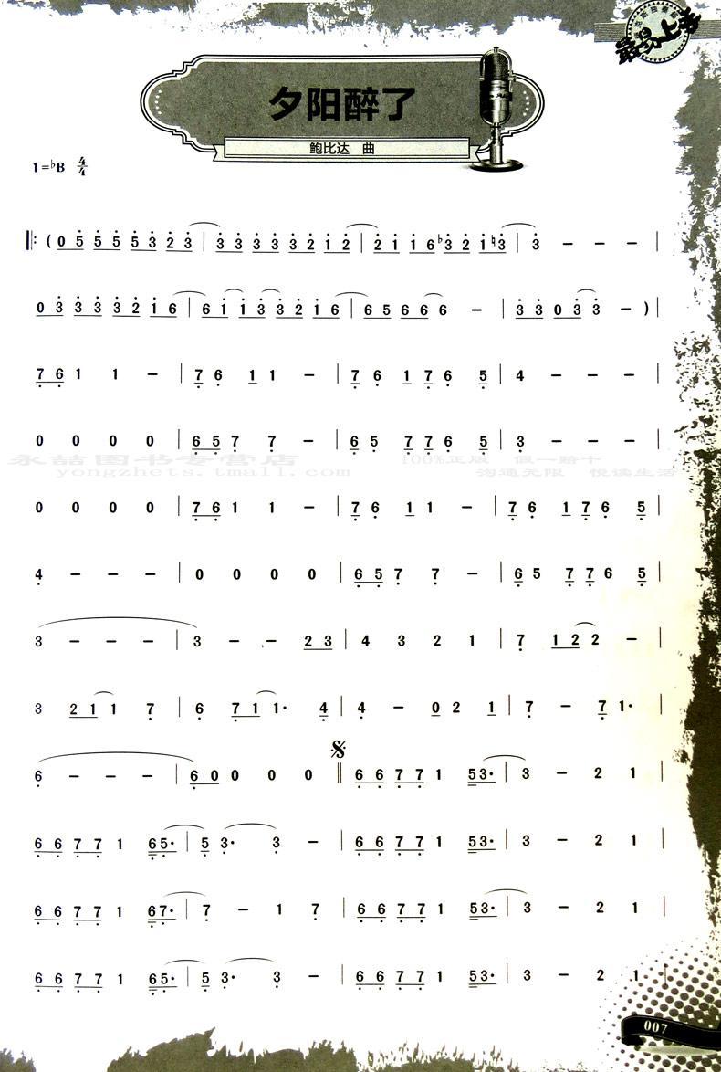 【同类选2件】正版易上手萨克斯独奏超精选130首海量曲库五线谱简谱对