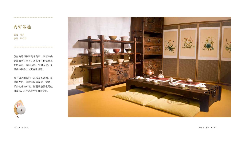 2册 茶道插花 茶席摆设 茶道意境茶文化书籍 花材花器选择插花设计