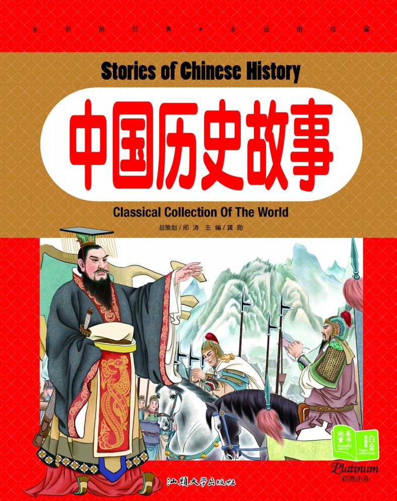 中国历史故事全集 (上册)电子书图片