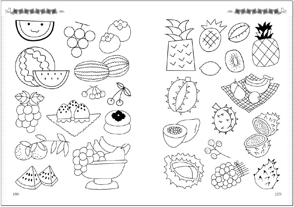 全2册 教学简笔画 实用篇+创意篇 幼儿公共课美术教程 幼儿园教师教材