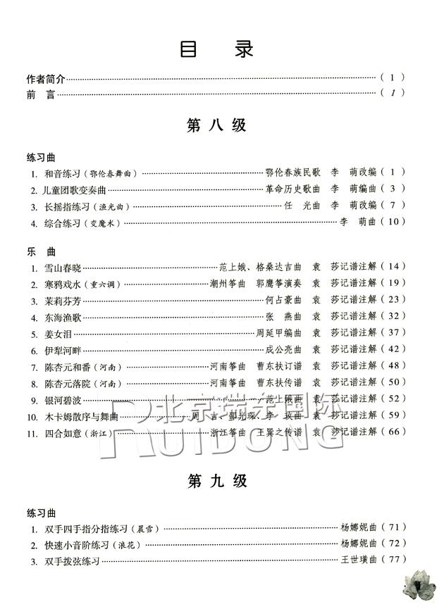 袁莎古筝教材8-9级考级曲目 袁莎古筝考级曲谱教程古筝入门教材曲
