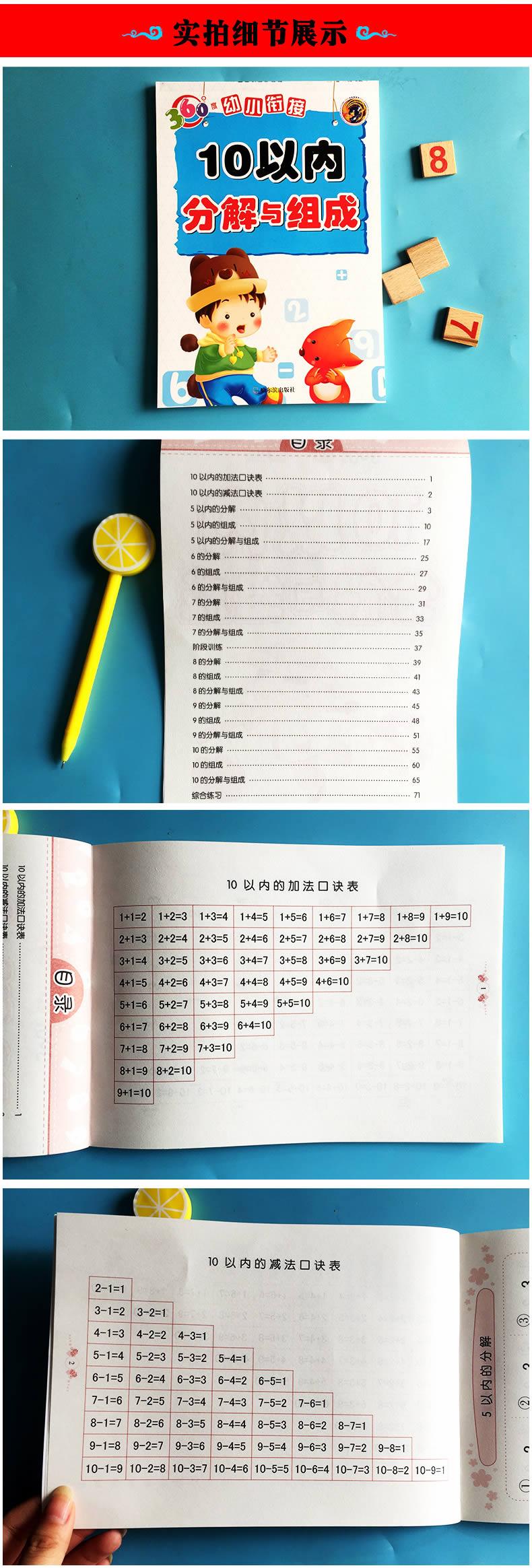 3-6岁幼儿园学前班儿童数学题算术 寒假作业 大班 数学