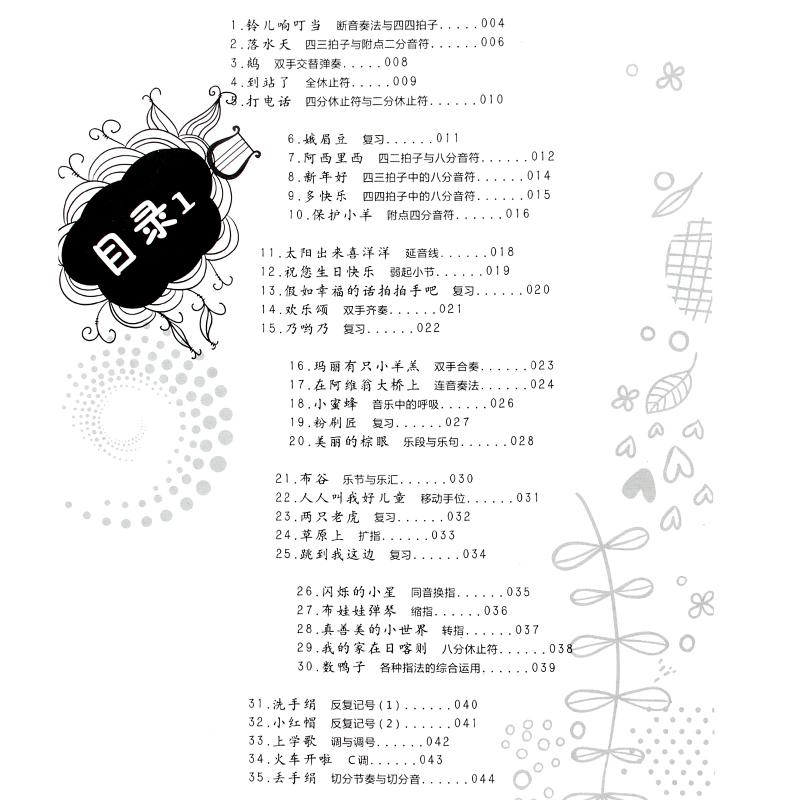 湖南文艺 弹儿歌学钢琴(新版)五线谱钢琴器乐曲选集儿童演奏钢琴练习