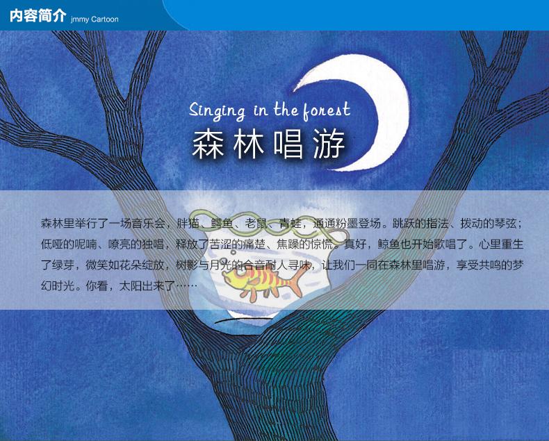 森林唱游/森林畅游 正版几米漫画书籍全套 几米绘本 几米作品全集