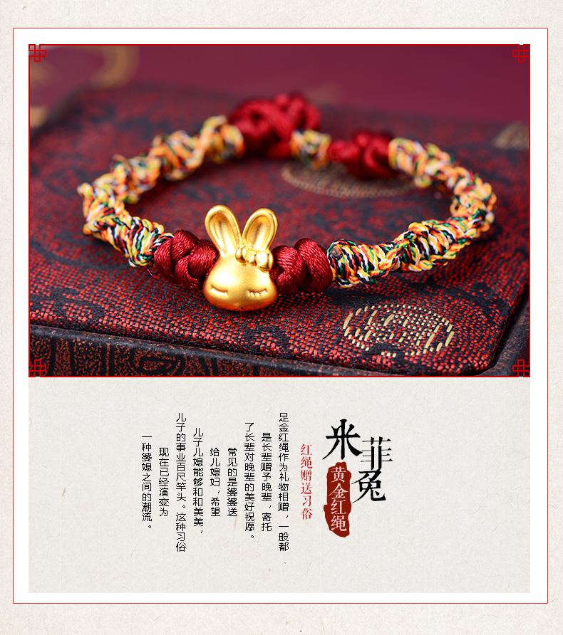 日�y�$9.���dyg`9i)�kΈ�_设计点:米菲兔红绳足金手链\\ 高贵典雅\\ 日常必备 \\ 足金 \\ 送爱人